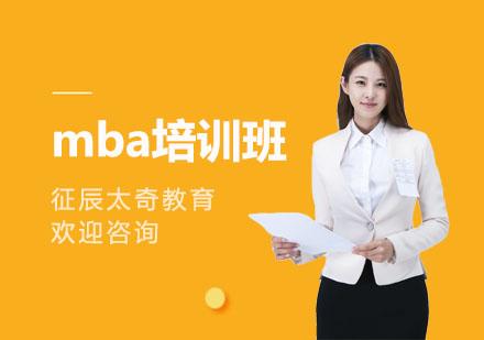 上海mba培訓班