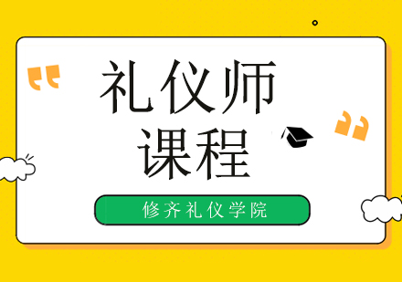 广州礼仪师学习的八大技巧,掌握成为一名优秀的礼仪培训师!