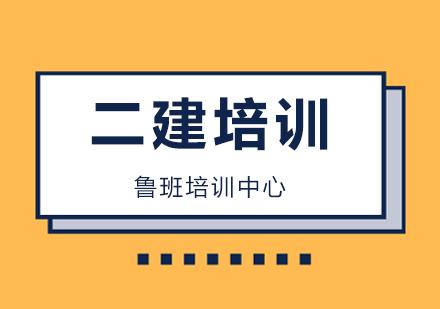 广州二建考试报名,一起来了解一下新生和老生的区别在哪里?