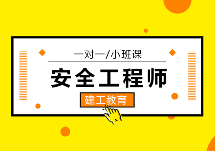 广州安全工程师施工现场安全检查、资料检查要点!