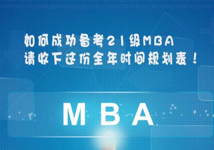 如何成功備考21級MBA,請收下這份全年時間規劃表!