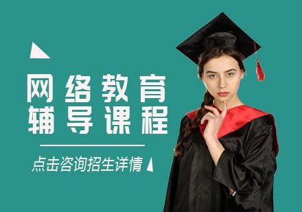 石家莊學歷文憑培訓-網絡教育輔導課程