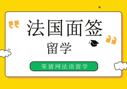 北京法國留學,成功留法還差這一步!面簽你準備好了嗎?