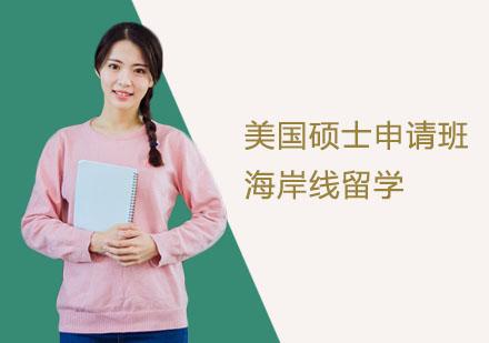 上海美國碩士留學申請班