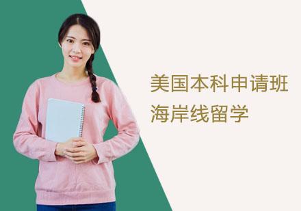 上海美國本科留學申請班