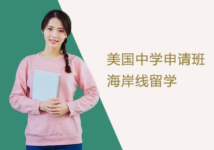 上海美國中學留學申請班