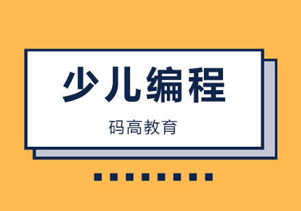 北京碼高教育為不同階段的孩子提供相應的少兒編程培訓班!