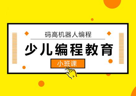 北京少兒編程教育培訓哪家好?