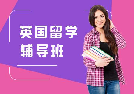上海英國留學輔導班