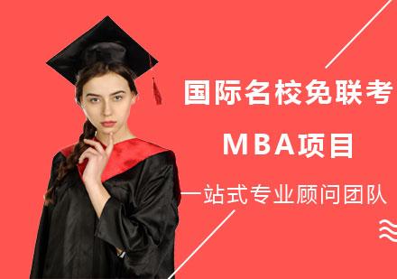 天津學歷文憑培訓-國際名校免聯考MBA項目