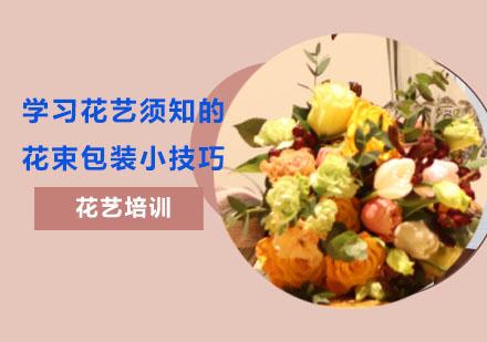 學習花藝須知的花束包裝小技巧-重慶花藝培訓學校