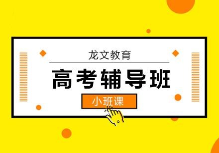 北京高考輔導,解讀19個地球必考知識點匯總!