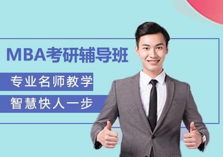 天津學歷文憑培訓-MBA考研輔導班