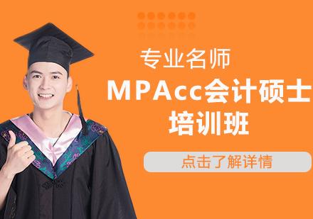 天津學歷文憑培訓-MPAcc會計碩士培訓班