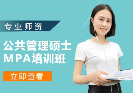 天津學歷文憑培訓-公共管理碩士MPA培訓班