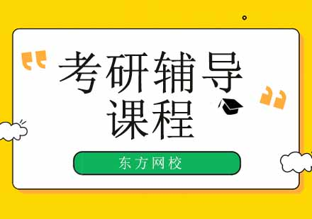 广州考研为什么一定要参加提前面试?