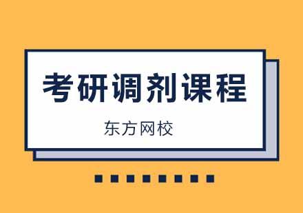 广州考研调剂系统即将开启,4步搞定研招网上调剂!