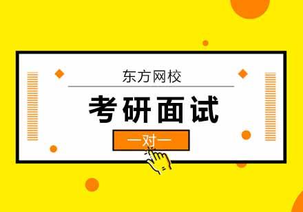 广州考研培训-考研面试培训班