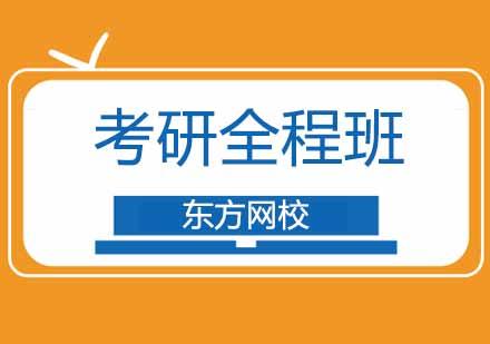 广州考研培训-考研全程辅导班