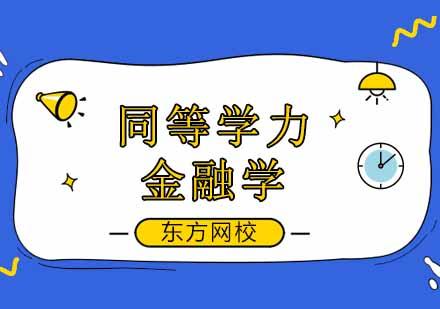 广州考研培训-渤海大学金融学考研培训课程