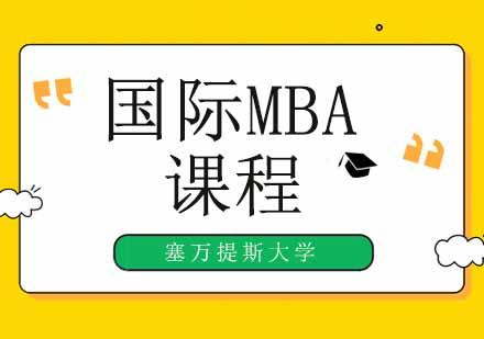 广州MBA培训-塞万提斯大学mba考研课程