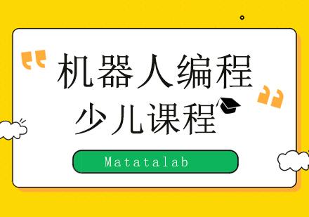 北京愛編程少兒編程教育_Matatalab機器人編程培訓班