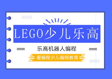 LEGO少兒樂高培訓班