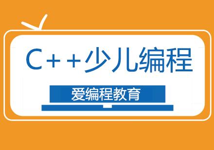C++語言培訓班