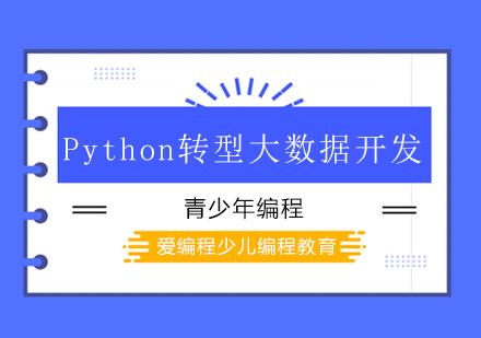 北京從Python轉型大數據開發,他到底經歷了什么?