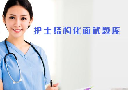 天津護士結構化面試題庫