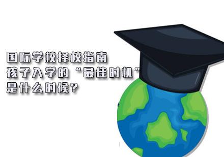 """天津國際學校擇校指南:孩子入學的""""最佳時機""""是什么時候?"""