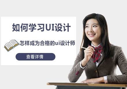如何學習UI設計,怎樣成為合格的ui設計師-重慶UI設計培訓學校