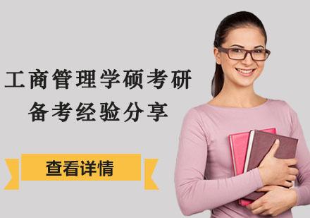 工商管理學碩考研備考經驗分享-重慶MBA培訓