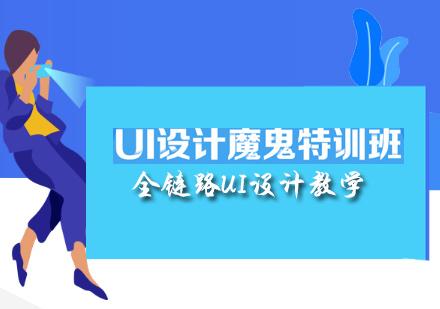 天津UI設計培訓-UI設計培訓班