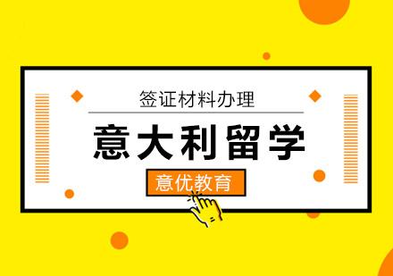 北京意大利留學簽證材料解析!