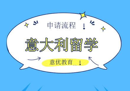 北京意大利留學辦理流程介紹!