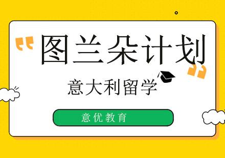 北京意優教育_意大利留學圖蘭朵計劃