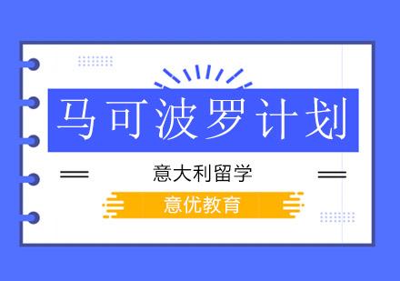 北京意優教育_意大利留學馬可波羅計劃
