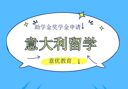 北京意大利留學助學金獎學金申請服務!
