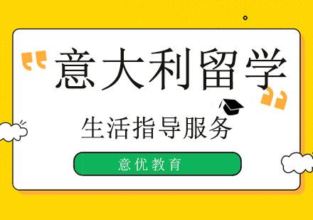 北京意大利留學生活指導服務!