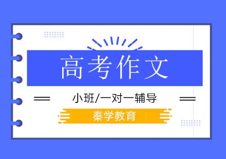 北京高考作文素材終結篇,高考作文素材解析!