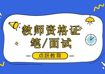 北京教師資格證筆/面試考試時間定了!需要提前準備些什么!