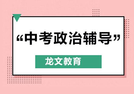 北京中考政治知識點的六大類型匯總,你分清楚類型了嗎?
