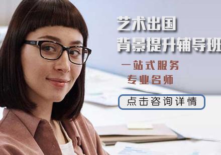 天津藝術留學培訓-藝術留學背景提升輔導班