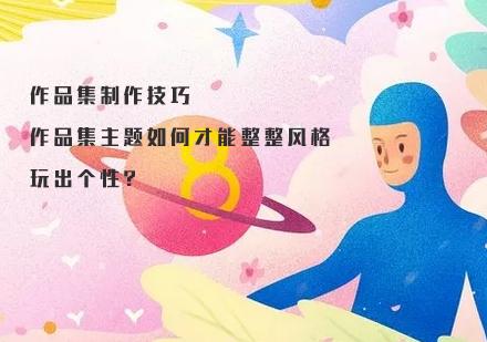 「天津藝術作品集培訓」作品集制作技巧:作品集主題如何才能整整風格,玩出個性?