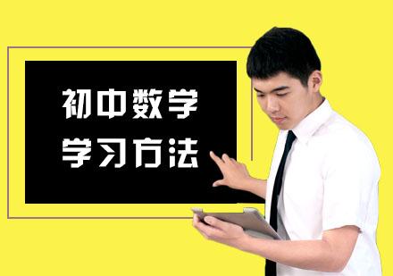 初中數學學習方法「重慶初中課外補習機構」
