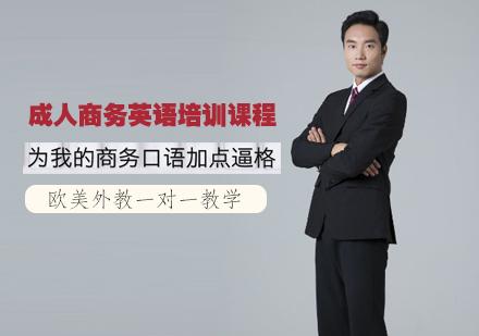 天津商務英語培訓-成人商務英語培訓課程