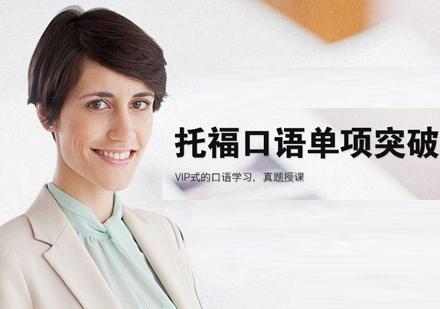 天津托福培訓-托福英語口語培訓課程