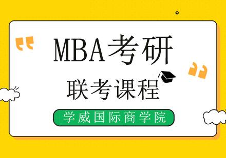 广州mba考研无需联考,定向入读研究生!