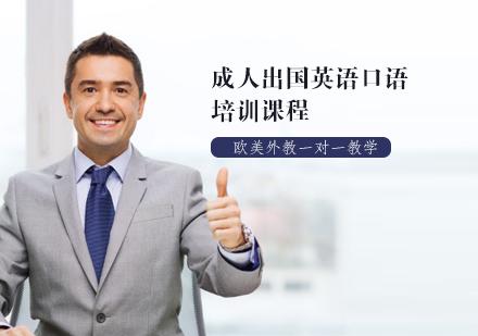 天津英語口語培訓-成人出國英語口語培訓課程